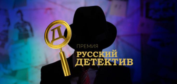 """Старобинец, Устиновой и Донцовой вручили премию """"Русский детектив"""""""