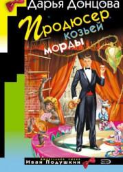 Продюсер козьей морды